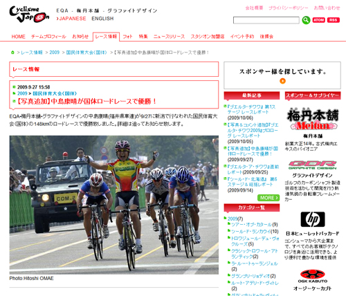 2009年トキめき新潟国体 優勝